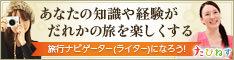 【Travel.jpたびねす】旅行ナビゲーター募集!
