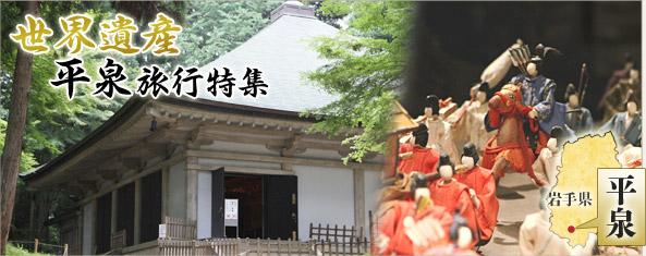 平泉の世界文化遺産を巡る旅行・ツアー特集