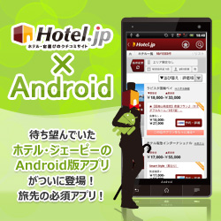 Androidアプリ