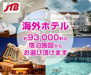 JTB 海外ホテル