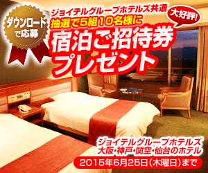 ホテル公式スマートフォンアプリ・ダウンロードキャンペーンのご案内【抽選で宿泊ご招待券プレゼント】