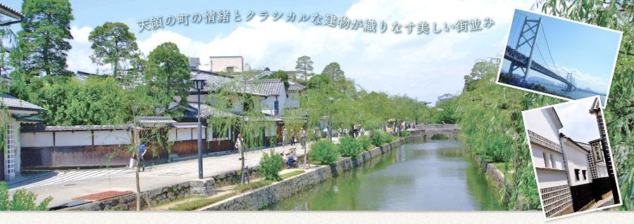 江戸時代の面影を残す白壁と、クラシカルな建物が織りなす美しい街並みの【倉敷】