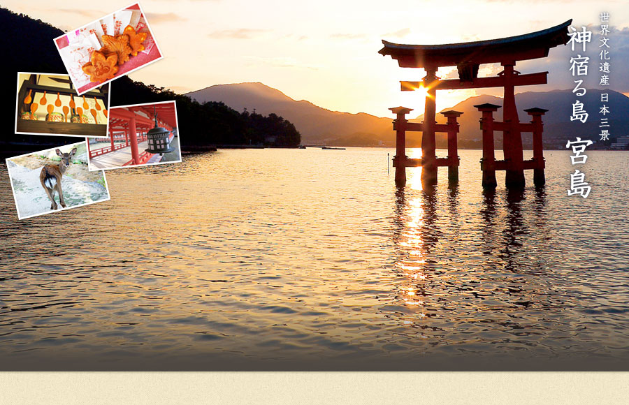 世界文化遺産であり日本三景の【宮島】