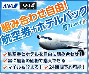 組み合わせ自由!航空券+ホテルパック