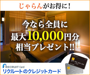 じゃらんがお得に!今なら全員に最大1万円分相当プレゼント!リクルートクレジットカード