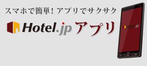 スマホで簡単!アプリでサクサク Hotel.jp アプリ