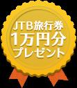 JTB旅行券1万円分プレゼント