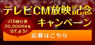 テレビ放映記念キャンペーン JTB旅行券20,000円分を当てよう! 応募はこちら