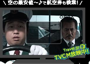 空の最安値〜♪で航空券も検索!Travel.jpTVCM放映中!