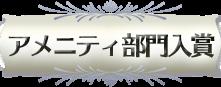 アメニティ部門入賞