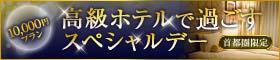 格安の東京高級ホテル特集