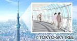 東京スカイツリー(R)ホテル&観光ツアー特集