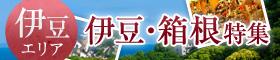 伊豆・箱根のホテル・旅館特集