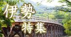 伊勢観光ツアー&ホテル特集
