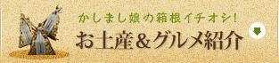 かしまし娘の箱根イチオシ!お土産&グルメ紹介