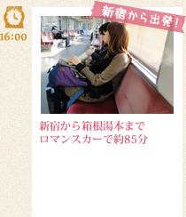 新宿から出発!新宿から箱根湯本までロマンスカーで約85分