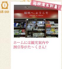 箱根湯本到着!ホームには観光案内や割引券がた~くさん!