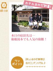ホテルおかだ到着!本日の宿泊先は・・・箱根湯本でも人気の旅館!