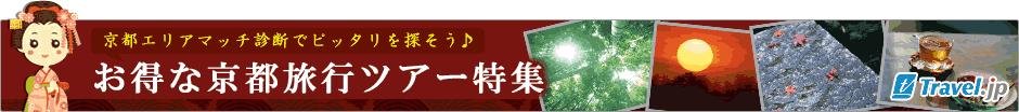 お得な京都旅行ツアー特集