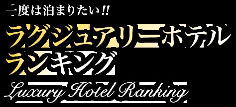 関東のラグジュアリーホテルランキング