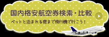 国内格安航空券検索・比較 ペットと泊まれる宿まで飛行機で行こう!