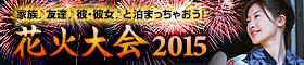 花火大会2015