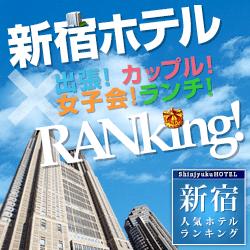 新宿ホテル(東京)ランキング