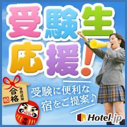 受験生の宿・ホテル特集 2014