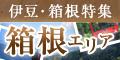 伊豆・箱根のホテル・旅館特集-箱根