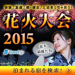 花火大会のホテル・宿特集2014