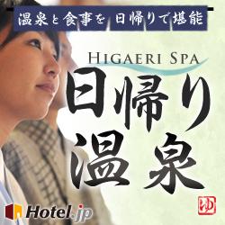 日帰り温泉におすすめのホテル・宿特集