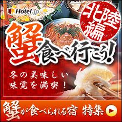 越前ガニが食べられる旅館・宿特集