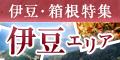 伊豆・箱根のホテル・旅館特集-伊豆