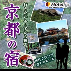 京都のホテル・宿特集