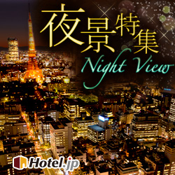 夜景プランがおすすめのホテル・宿特集
