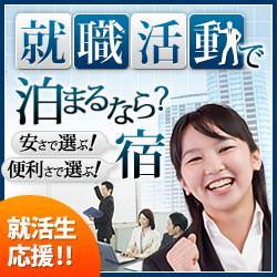 就職活動・就活セミナーに便利なホテル・宿