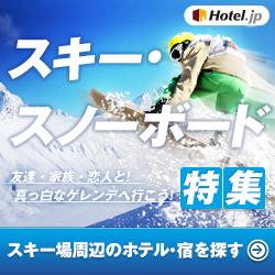スキー場周辺のホテル・宿特集