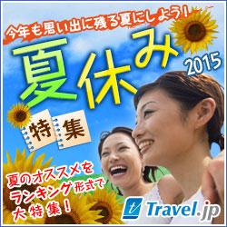 夏休み特集2015