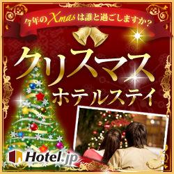 クリスマスにおすすめのホテル・宿特集2014