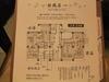 部屋の案内資料(お風呂の見取り図)