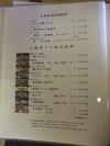 食事のメニュー表