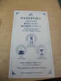 宿泊すると割引優待パスポート
