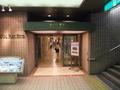 東京メトロ半蔵門線「水天宮前駅」から直結