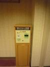 有料テレビのカード販売機