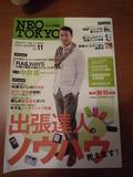 無料の雑誌