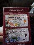 野菜ジュースのリーフレット