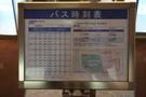 東京ベイ舞浜ホテル バス時刻表