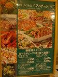 1950円からのブッフェ。
