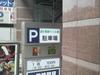 駐車場700円