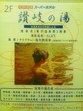 大(小?)浴場